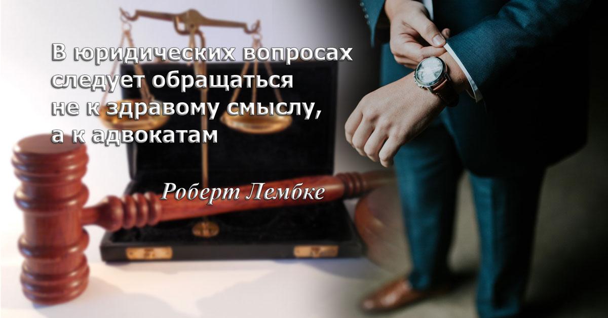 юридическая консультация мой интерес